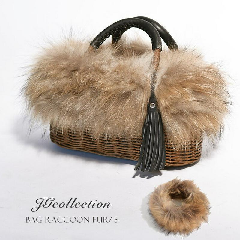 ラクーンファー リアルファー Sサイズ 装飾小物 着せ替え バッグ用ファー 着せ替え用ファー バッグ小物 取り外し バッグ かご
