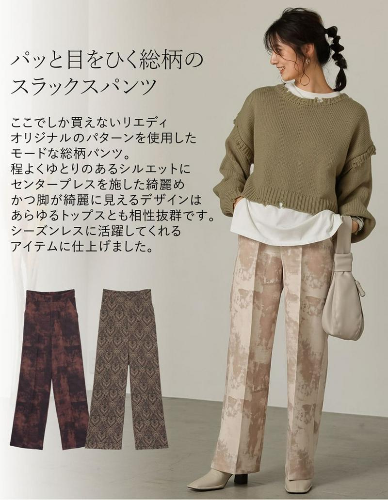[高橋ユウさん着用][低身長向けSサイズ有]総柄センタープレススラックスパンツ[入荷済]