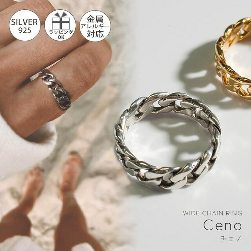 【雑誌衣装協力】 シルバー925 リング シンプル 【Ceno チェノ】 チェーン 鎖 くさり シルバーリング レディース シンプル 平打ち シンプルシルバーリング シルバー リング 指輪 レディース おしゃれ ファッションリング 人差し指 指輪 重ね付け ごつめ 金属アレルギー対応