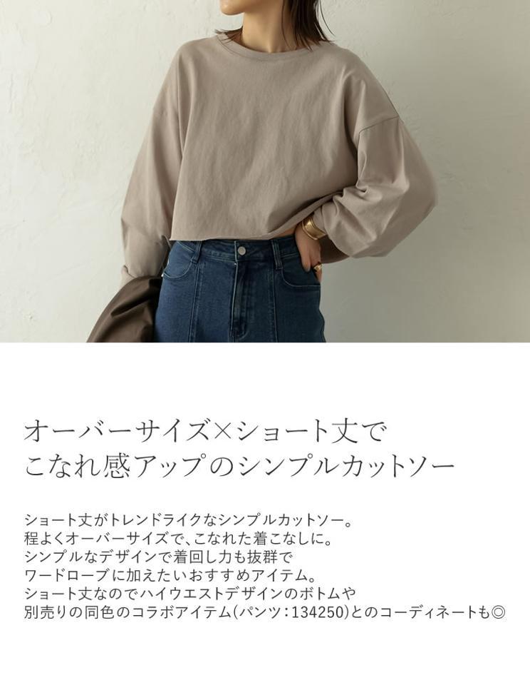 [Re:EDIT by KAREN(リエディバイカレン)]ヘビーウェイトショート丈ロンT[お急ぎ便対応]