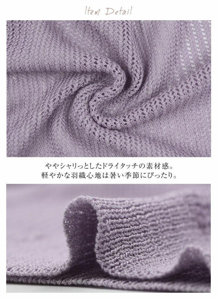 サマーニットカーディガン 春 夏 七分袖 八分袖 ショート丈