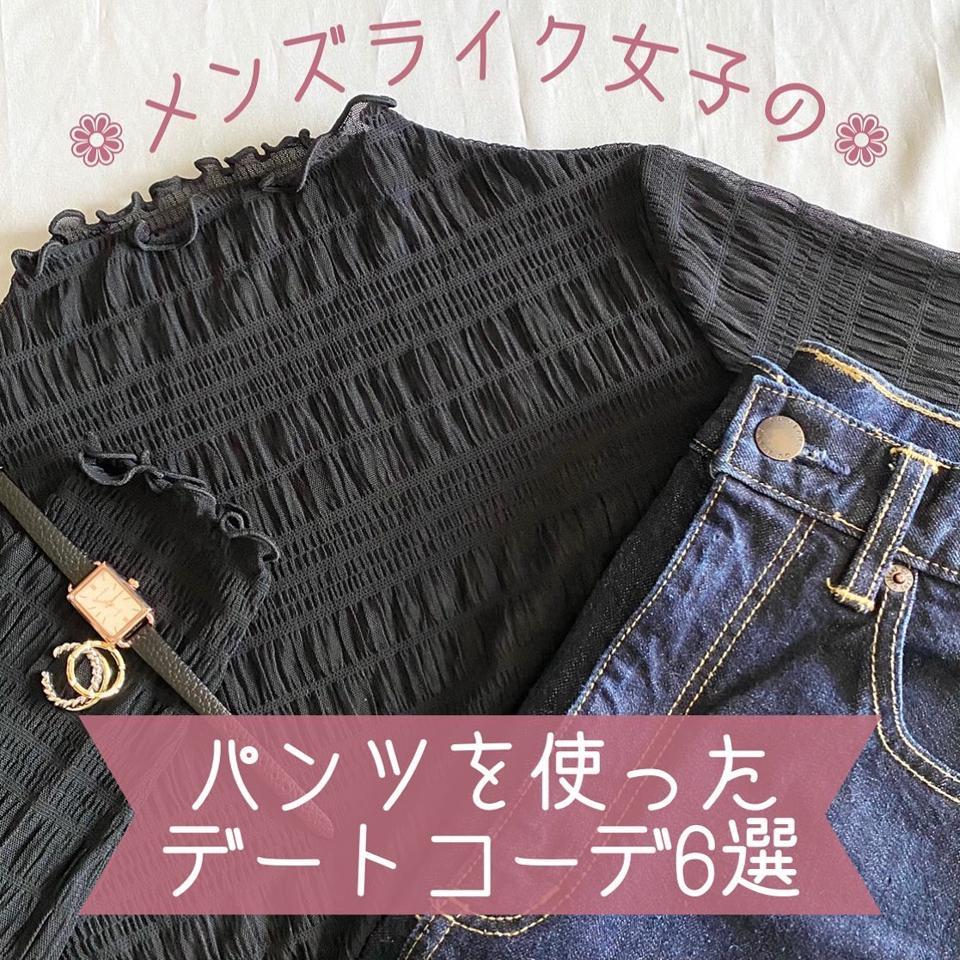 パンツスタイル × デートコーデ
